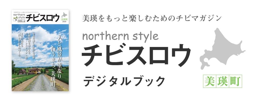 美瑛をもっと楽しむためのチビマガジン northern style チビスロウ デジタルブック